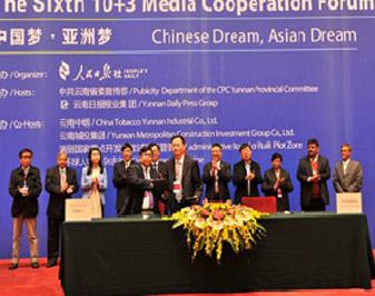 第六届10+3媒体合作研讨会