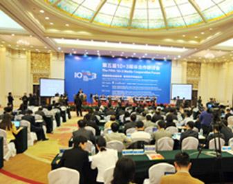 第五届10+3媒体合作研讨会