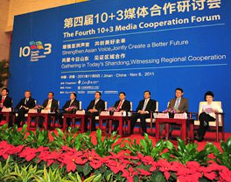 第四届10+3媒体合作研讨会