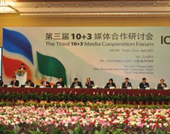 第三届10+3媒体合作研讨会