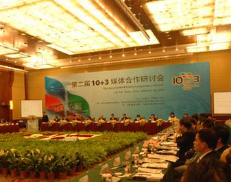 第二届10+3媒体合作研讨会