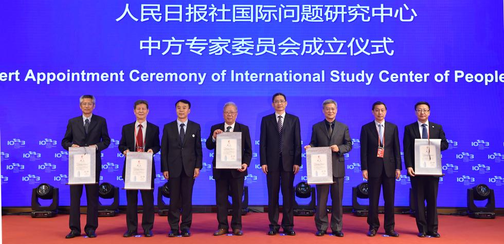 人民日报社国际问题研究中心中方专家委员会成立仪式