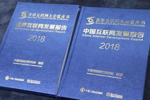 世界互联网大会发布蓝皮书