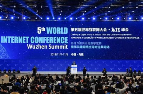 第五届世界互联网大会闭幕 发布《乌镇展望2018》