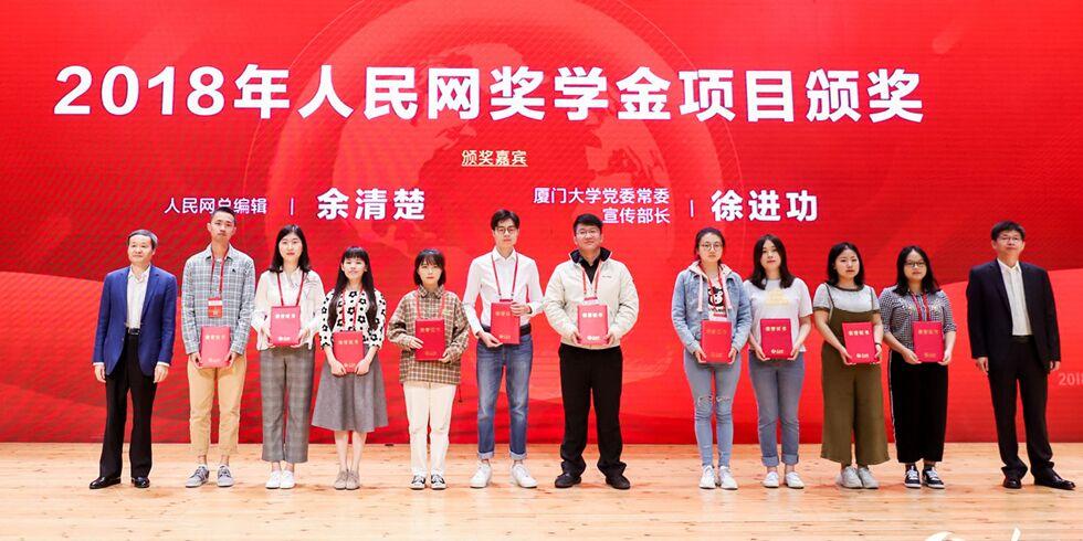 2018年度人民网奖学金颁奖仪式
