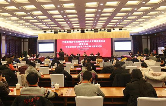 中國新聞文化促進會健康產業發展傳播分會在京成立