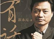 崔永元出新书《有话说》