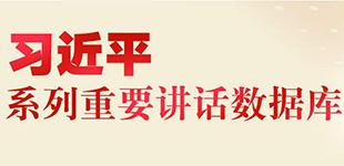 w88优德官网新闻舆论工作系列讲话数据库