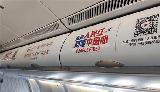 """全新""""人民网""""号飞机迎首航"""