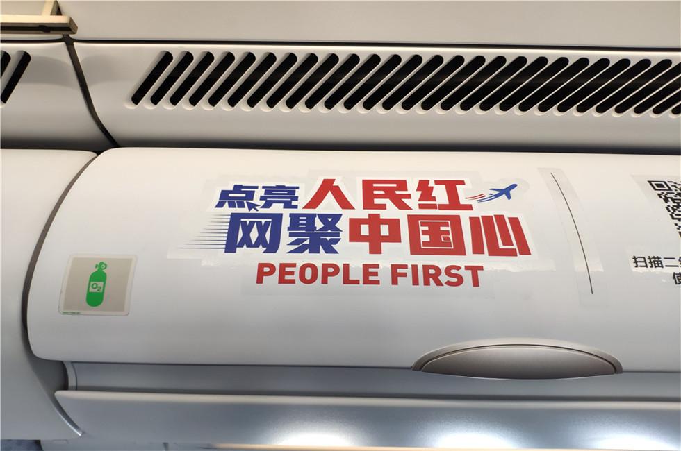 """全新""""人民网""""号飞机迎来首航"""