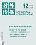 中国对外传播40年回顾          改革开放至今,中国对外传播事业迈过40载春秋。改革开放的40年,也是中国对外传播事业巨变的40年,从十一届三中全会后调整恢复,20世纪80年代英文报纸、国家通讯社迅速崛起……