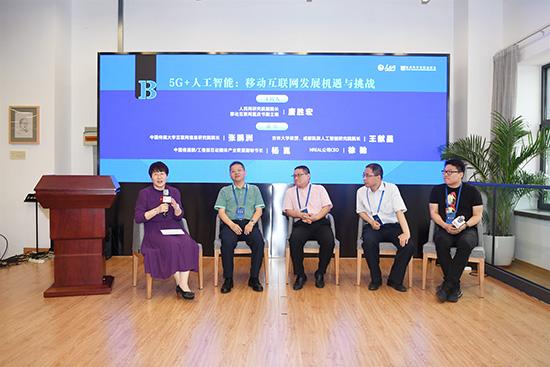 2019年移动互联网蓝皮书发布会在京举行