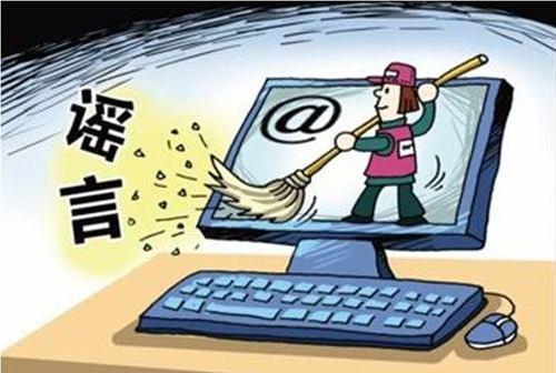 多方合力重拳严打网络谣言 法律法规日益完善