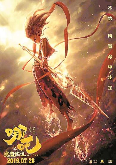 《哪吒之魔童降世》破紀錄已超45億元 中國動漫產業真的崛起了嗎