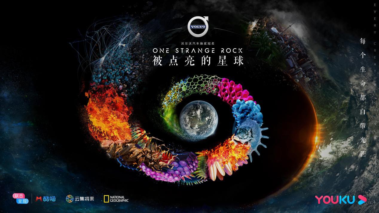 《被点亮的星球》发布会在京召开