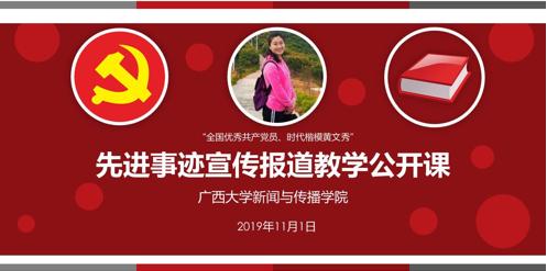 黄文秀同志先进事迹宣传资料报道教学公开课在广西大学举行