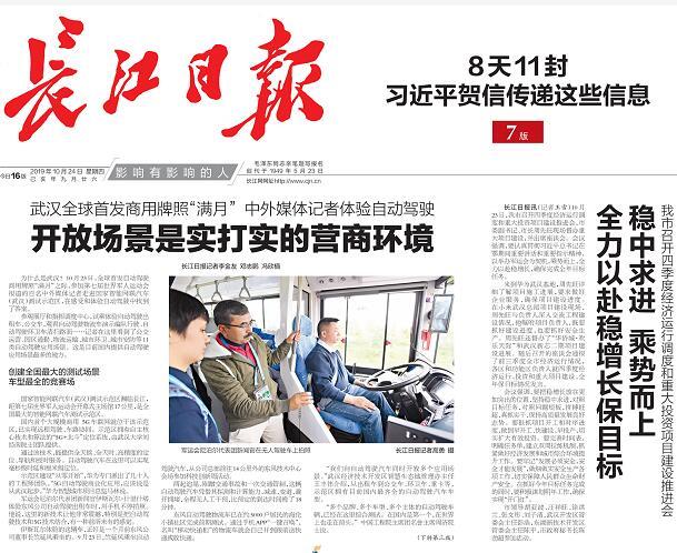 《長江日報》:全方位策劃做好主題宣傳