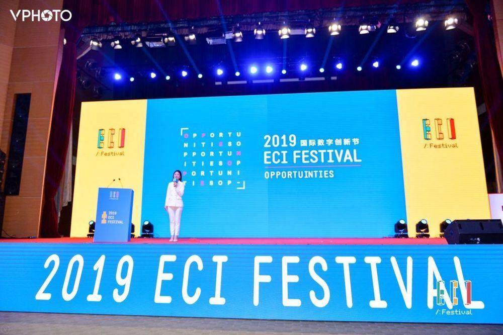 《中国名牌》获2019年度ECI国际数字创新节创新机构奖 京东、网易等企业同获此殊荣