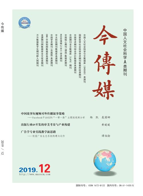 """中国故事短视频对外传播叙事策略 由于西方国家对中国意识形态的长期误解和敌意,中国发起的""""一带一路""""倡议在国际传播中并非一帆风顺……"""