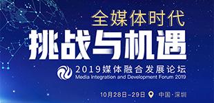 2019媒体融合发展论坛