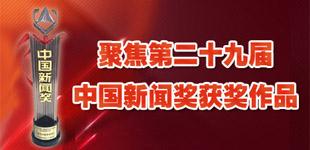聚焦第二十九届中国新闻奖获奖作品