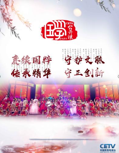 中国教育电视台推出《国学公开课2020》让优秀传统文化点亮春节荧屏