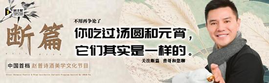 """中国首档诗酒美学文化节目《断篇》:元宵汤圆本是""""同根生"""""""