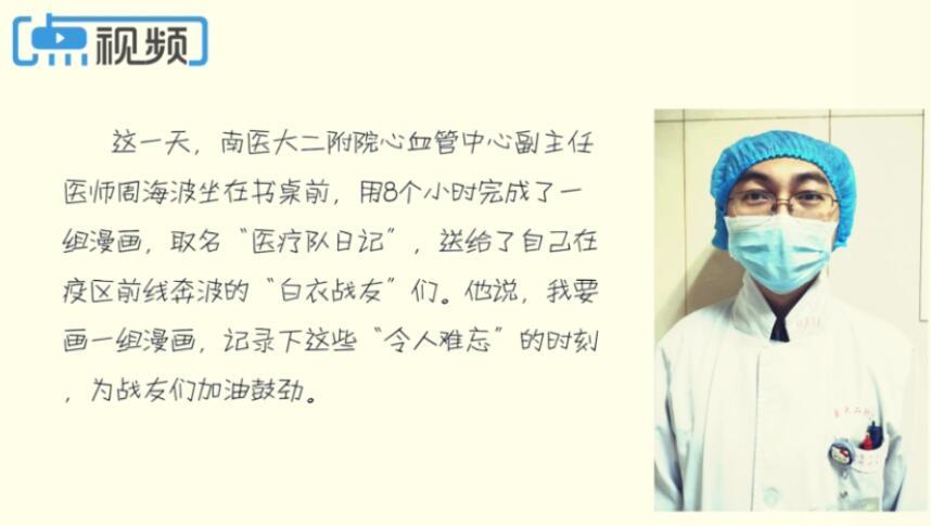 """全国党媒齐心战""""疫""""报道优秀作品展示(二)"""