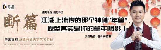 """赵普《断篇》:""""过年""""""""除夕"""",是古代人民最美的祝愿"""