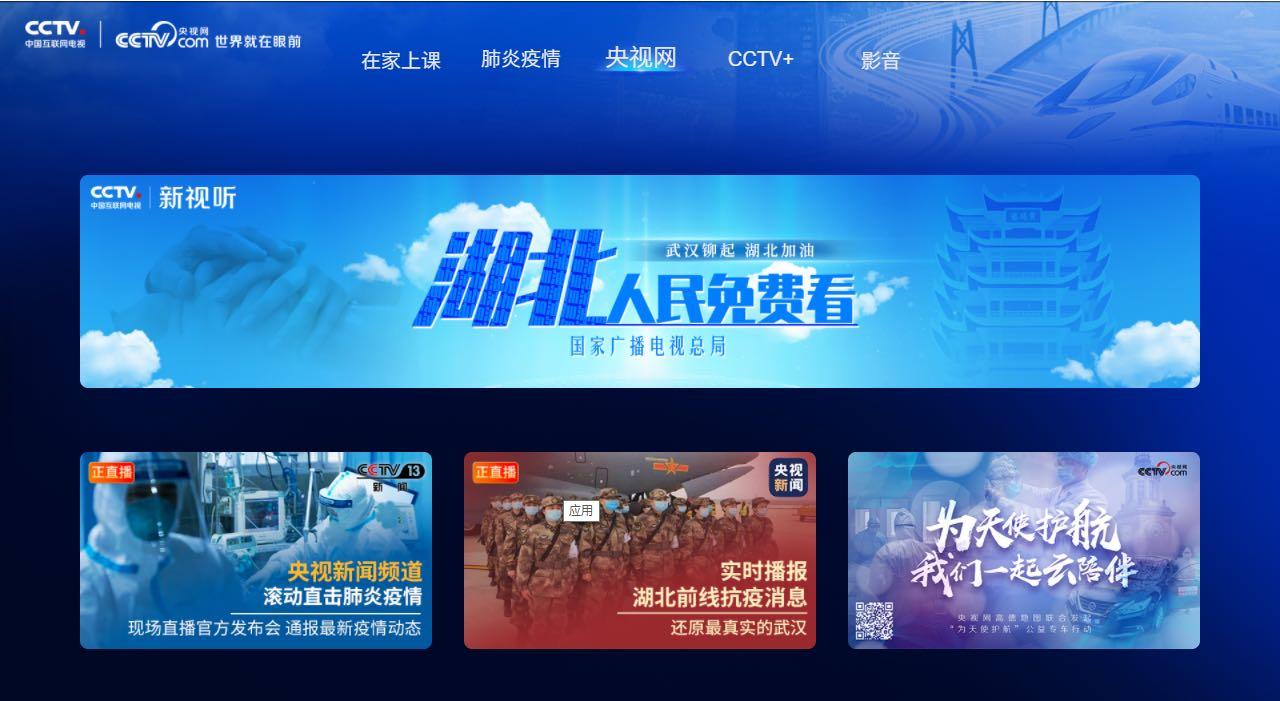 """国家广播电视总局组织开展""""湖北人民免费看""""网络视听公益展播活动"""