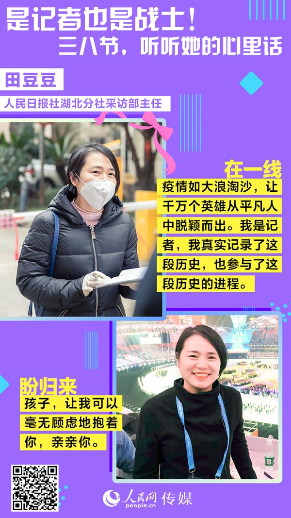 人民日报社田豆豆:我在现场我记录历史
