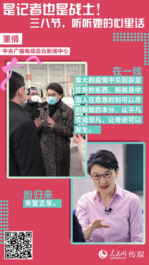 中央广播电视总台董倩:中国人让奇迹可以发生