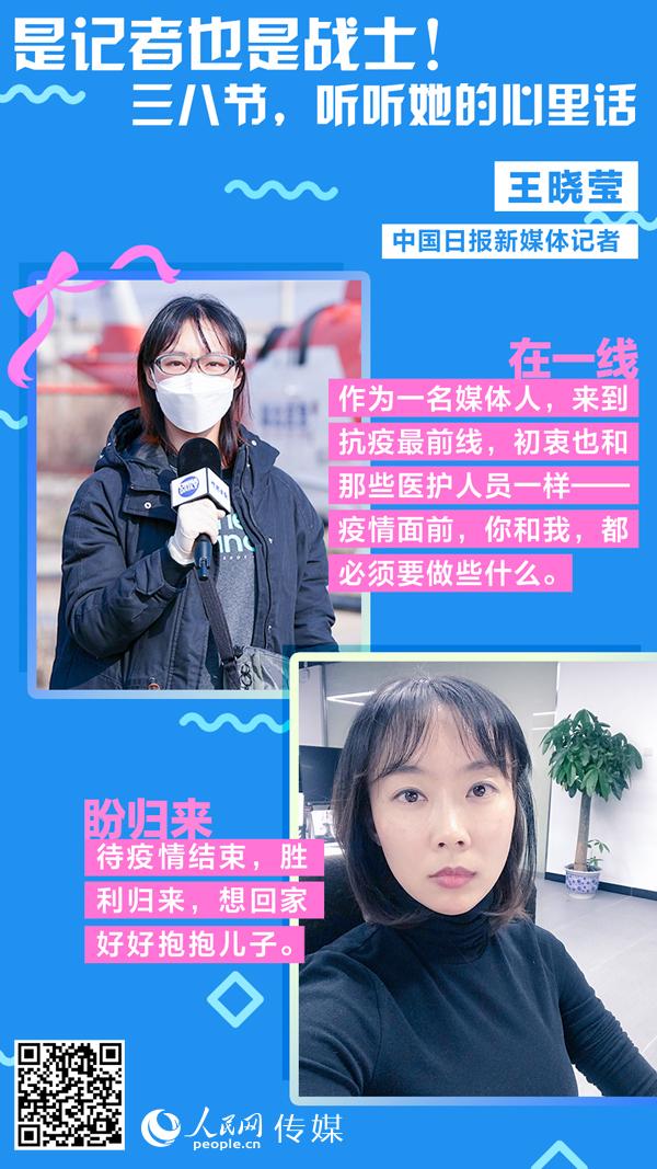 中国日报王晓莹:你和我,都必须要做些什么