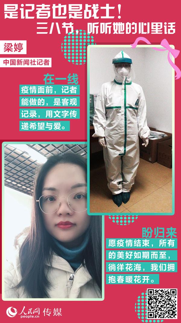 中国新闻社梁婷:疫情面前,用文字传递希望与爱