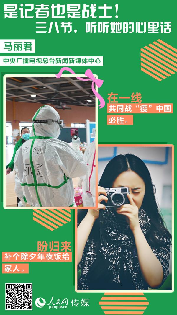 """中央广播电视总台马丽君:共同战""""疫""""中国必胜"""
