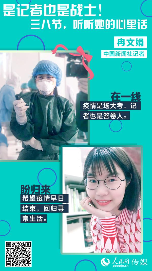 中国新闻社冉文娟:疫情是场大考,记者也是答卷人