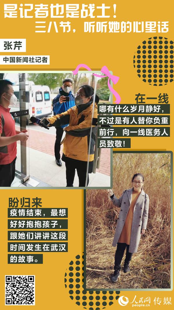 中国新闻社张芹:向一线医务人员致敬