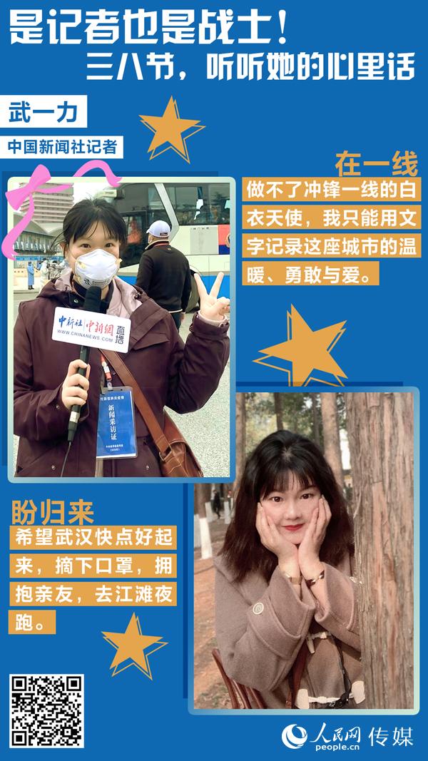 中国新闻社武一力:用文字记录这座城市的温暖、勇敢与爱