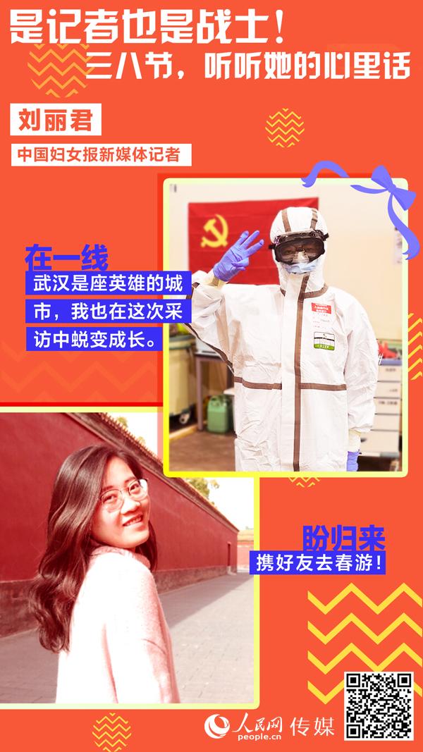 中国妇女报刘丽君:武汉是座英雄的城市,我在采访中蜕变成长