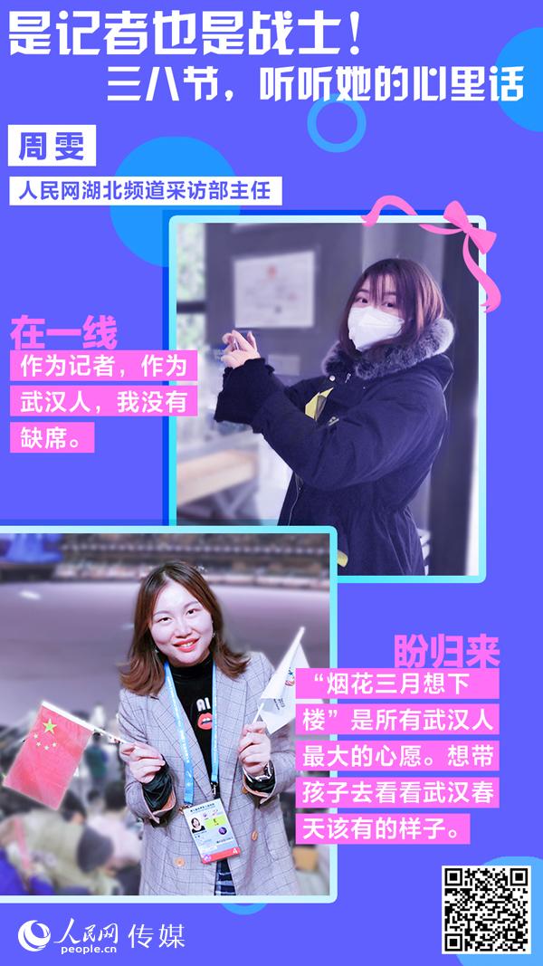 人民网湖北频道周雯:作为记者,作为武汉人,我没有缺席