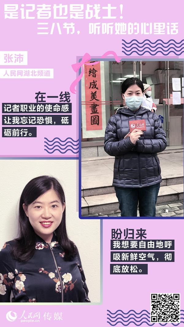 人民网湖北频道张沛:记者的使命感让我忘记恐惧