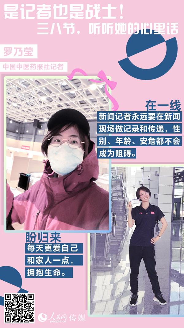 中国中医药报社罗乃莹:记者永远要在现场做记录和传递