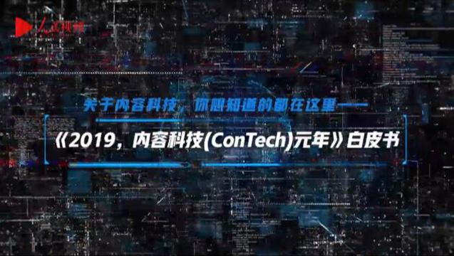 人民网发布《2019,内容科技(ConTech)元年》白皮书