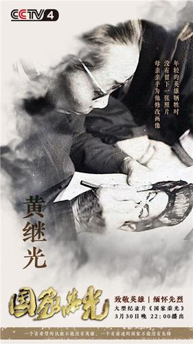 20集纪录片《国家荣光》将于3月30日在央视中文国际频道首播
