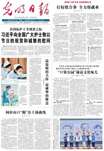 """5.12国际护士节全国各地纸媒头版致敬""""提灯女神"""""""