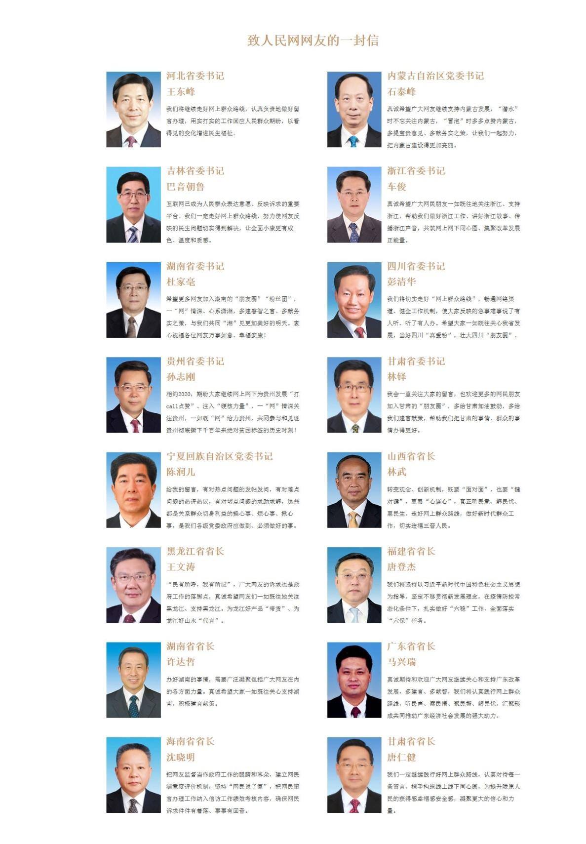 全国两会期间,16位省委书记省长这样与网友在线互动