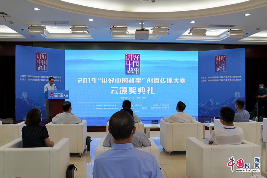 """2019""""讲好中国故事""""创意传播大赛举行云颁奖典礼"""