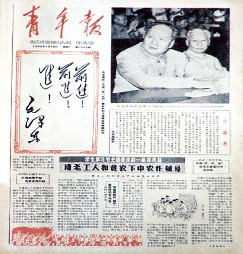 毛主席的光辉歌词歌谱-》报名开始采用毛泽东主席的亲笔题字,并一直沿用至今.-青年报