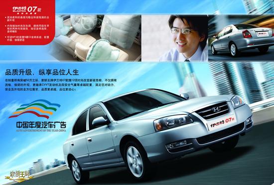 北京现代伊兰特07款-安全篇