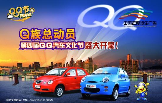 奇瑞汽车广告精品展示 (3)